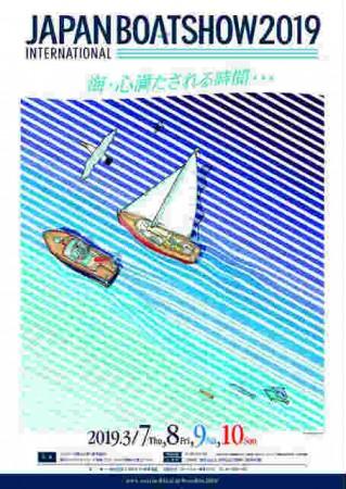 ボートショー2019_n