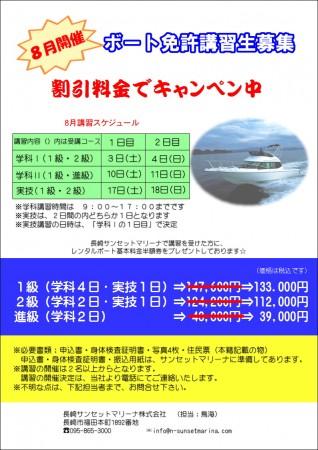 8月船舶免許2