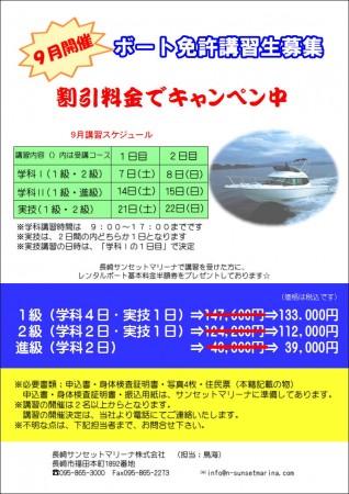 船舶免許9月